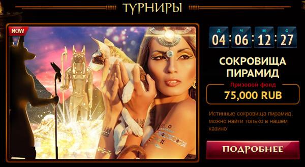 Фараон казино - доступно для Вас