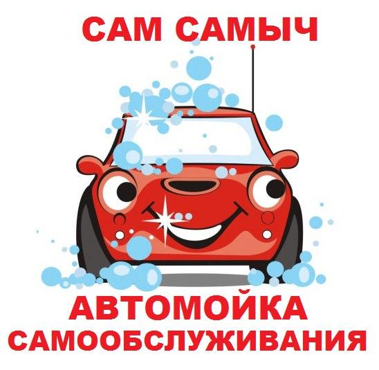 Как открыть автомойку?