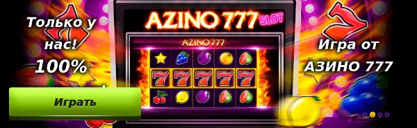 Как правильно играть в автоматы Азино777