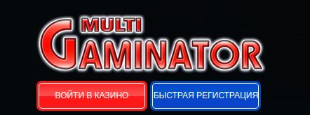 Клуб Multi Gaminator
