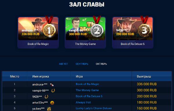 Легкие выигрыши на Вулкан24